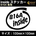 ショッピングステッカー 車 ステッカー B16A inside インサイドステッカー  通常色 全17色 100mm×100mm カー シール かっこいい カッティングシート 日本製