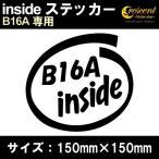 ショッピングステッカー 車 ステッカー B16A inside インサイドステッカー  通常色 全17色 150mm×150mm カー シール かっこいい カッティングシート 日本製