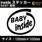 ショッピングステッカー 車 ステッカー BABY ベイビー inside インサイドステッカー  通常色 全17色 100mm×100mm カー シール かっこいい カッティングシート 日本製