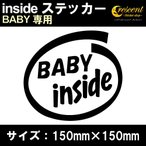 ショッピングステッカー 車 ステッカー BABY ベイビー inside インサイドステッカー  通常色 全17色 150mm×150mm カー シール かっこいい カッティングシート 日本製