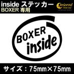 ショッピングステッカー 車 ステッカー BOXER ボクサー inside インサイドステッカー  通常色 全17色 75mm×75mm カー シール かっこいい カッティングシート 日本製