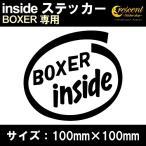 ショッピングステッカー 車 ステッカー BOXER ボクサー inside インサイドステッカー  通常色 全17色 100mm×100mm カー シール かっこいい カッティングシート 日本製