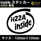 ショッピングステッカー 車 ステッカー H22A inside インサイドステッカー  通常色 全17色 100mm×100mm カー シール かっこいい カッティングシート 日本製