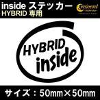 ショッピングステッカー 車 ステッカー HYBRID ハイブリッド inside インサイドステッカー  通常色 全17色 50mm×50mm カー シール かっこいい カッティングシート 日本製