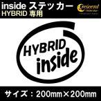 ショッピングステッカー 車 ステッカー HYBRID ハイブリッド inside インサイドステッカー  通常色 全17色 200mm×200mm カー シール かっこいい カッティングシート 日本製