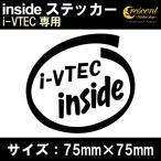 ショッピングステッカー 車 ステッカー i-VTEC inside インサイドステッカー  通常色 全17色 75mm×75mm カー シール かっこいい カッティングシート 日本製