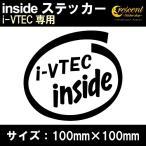 ショッピングステッカー 車 ステッカー i-VTEC inside インサイドステッカー  通常色 全17色 100mm×100mm カー シール かっこいい カッティングシート 日本製