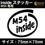 ショッピングステッカー 車 ステッカー M54 inside インサイドステッカー  通常色 全17色 75mm×75mm カー シール かっこいい カッティングシート 日本製