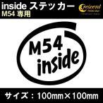 ショッピングステッカー 車 ステッカー M54 inside インサイドステッカー  通常色 全17色 100mm×100mm カー シール かっこいい カッティングシート 日本製