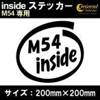 ショッピングステッカー 車 ステッカー M54 inside インサイドステッカー  通常色 全17色 200mm×200mm カー シール かっこいい カッティングシート 日本製