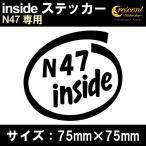 ショッピングステッカー 車 ステッカー N47 inside インサイドステッカー  通常色 全17色 75mm×75mm カー シール かっこいい カッティングシート 日本製