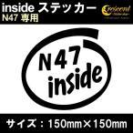 ショッピングステッカー 車 ステッカー N47 inside インサイドステッカー  通常色 全17色 150mm×150mm カー シール かっこいい カッティングシート 日本製
