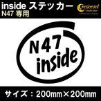 ショッピングステッカー 車 ステッカー N47 inside インサイドステッカー  通常色 全17色 200mm×200mm カー シール かっこいい カッティングシート 日本製