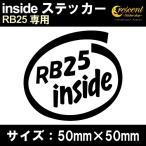 ショッピングステッカー 車 ステッカー RB25 inside インサイドステッカー  通常色 全17色 50mm×50mm カー シール かっこいい カッティングシート 日本製
