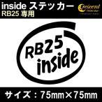 ショッピングステッカー 車 ステッカー RB25 inside インサイドステッカー  通常色 全17色 75mm×75mm カー シール かっこいい カッティングシート 日本製