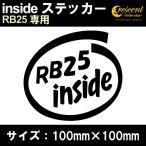 ショッピングステッカー 車 ステッカー RB25 inside インサイドステッカー  通常色 全17色 100mm×100mm カー シール かっこいい カッティングシート 日本製