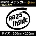 ショッピングステッカー 車 ステッカー RB25 inside インサイドステッカー  通常色 全17色 200mm×200mm カー シール かっこいい カッティングシート 日本製