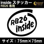ショッピングステッカー 車 ステッカー RB26 inside インサイドステッカー  通常色 全17色 75mm×75mm カー シール かっこいい カッティングシート 日本製