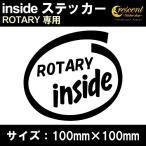 ショッピングステッカー 車 ステッカー ROTARY ロータリー inside インサイドステッカー  通常色 全17色 100mm×100mm カー シール かっこいい カッティングシート 日本製