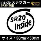 ショッピングステッカー 車 ステッカー SR20 inside インサイドステッカー  通常色 全17色 50mm×50mm カー シール かっこいい カッティングシート 日本製