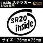 ショッピングステッカー 車 ステッカー SR20 inside インサイドステッカー  通常色 全17色 75mm×75mm カー シール かっこいい カッティングシート 日本製