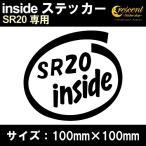 ショッピングステッカー 車 ステッカー SR20 inside インサイドステッカー  通常色 全17色 100mm×100mm カー シール かっこいい カッティングシート 日本製