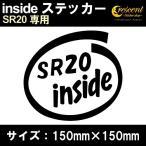 ショッピングステッカー 車 ステッカー SR20 inside インサイドステッカー  通常色 全17色 150mm×150mm カー シール かっこいい カッティングシート 日本製