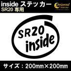 ショッピングステッカー 車 ステッカー SR20 inside インサイドステッカー  通常色 全17色 200mm×200mm カー シール かっこいい カッティングシート 日本製