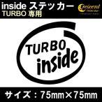 ショッピングステッカー 車 ステッカー TURBO ターボ inside インサイドステッカー  通常色 全17色 75mm×75mm カー シール かっこいい カッティングシート 日本製