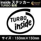 ショッピングステッカー 車 ステッカー TURBO ターボ inside インサイドステッカー  通常色 全17色 150mm×150mm カー シール かっこいい カッティングシート 日本製
