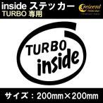 ショッピングステッカー 車 ステッカー TURBO ターボ inside インサイドステッカー  通常色 全17色 200mm×200mm カー シール かっこいい カッティングシート 日本製