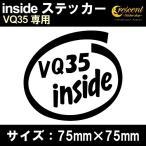 ショッピングステッカー 車 ステッカー VQ35 inside インサイドステッカー  通常色 全17色 75mm×75mm カー シール かっこいい カッティングシート 日本製