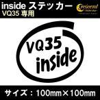 ショッピングステッカー 車 ステッカー VQ35 inside インサイドステッカー  通常色 全17色 100mm×100mm カー シール かっこいい カッティングシート 日本製