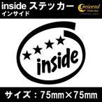 ショッピングステッカー 車 ステッカー inside インサイドステッカー :通常色 75mm×75mm カー シール かっこいい カッティングシート 日本製