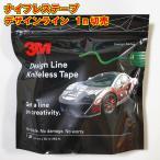 ナイフレステープ デザインライン 1m切り売り カットテープ ラッピング用 3M knifelesstape
