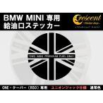 ショッピングステッカー BMW ミニクーパー MINI ONE ワン・COOPER R50 給油口 ステッカー 【ユニオンジャック タイプ】 通常色 全17色 シール デカール