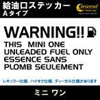 BMW ミニクーパー MINI 専用 給油口 ステッカー 【小サイズ】:通常色 車 カー シール fuel sticker