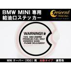 ショッピングステッカー BMW ミニクーパー MINI COOPER R50 専用 給油口 ステッカー 【太枠】 通常色 全17色 シール デカール