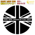 ショッピングステッカー BMW ミニクーパー MINI ONE ワン・COOPER R56 給油口 ステッカー 【ユニオンジャック タイプ】 通常色 全17色 シール デカール