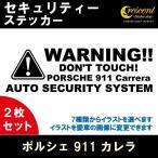 ポルシェ 911 カレラ PORSCHE 911 Carrera セキュリティー ステッカー 2枚セット:通常色