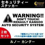 ルノー カングー RENAULT KANGOO セキュリティー ステッカー 2枚セット 通常色 全17色 シール デカール