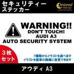 ショッピングステッカー アウディ AUDI A3 セキュリティー ステッカー 3枚セット 通常色 全17色 シール デカール