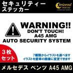 ショッピングステッカー メルセデス ベンツ A45 AMG セキュリティー ステッカー 3枚セット 通常色 全17色 シール デカール