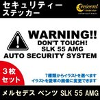 ショッピングステッカー メルセデス ベンツ SLK 55 AMG セキュリティー ステッカー 3枚セット 通常色 全17色 シール デカール