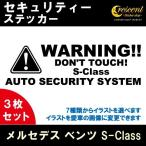 ショッピングステッカー メルセデス ベンツ S-Class セキュリティー ステッカー 3枚セット 通常色 全17色 シール デカール