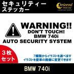 ショッピングステッカー BMW 740i セキュリティー ステッカー 3枚セット 通常色 全17色 シール デカール