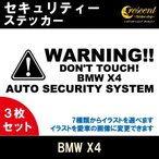 ショッピングステッカー BMW X4 セキュリティー ステッカー 3枚セット 通常色 全17色 シール デカール