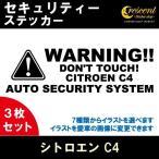 ショッピングステッカー シトロエン C4 CITROEN C4 セキュリティー ステッカー 3枚セット 通常色 全17色 シール デカール
