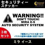 ショッピングステッカー ミラ イース MIRA E-S セキュリティー ステッカー 3枚セット 通常色 全17色 シール デカール