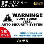 ショッピングステッカー ヴェゼル VEZEL セキュリティー ステッカー 3枚セット:通常色